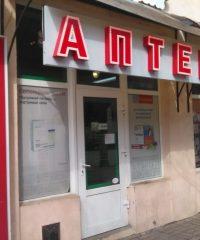 Gyógyszertár (Mosztova Nelli egyéni vállalkozó)
