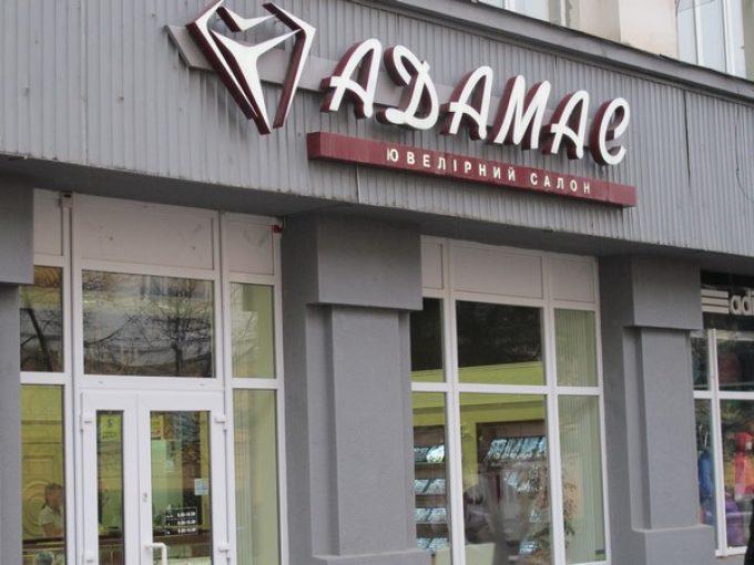 """""""ADAMAC"""" ékszerüzlet"""