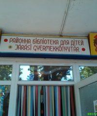Beregszászi Járási Gyermekkönyvtár